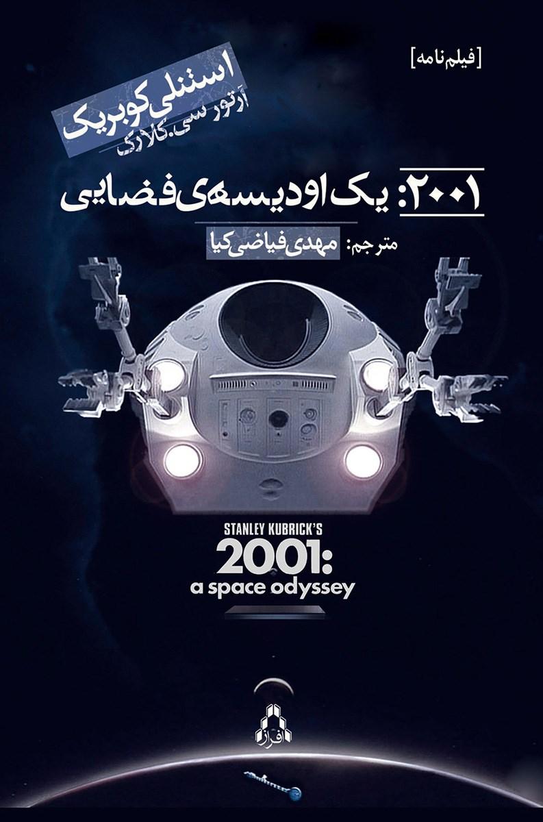 ۲۰۰۱: یک اودیسهی فضایی