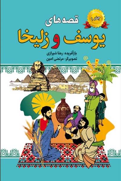 قصه های یوسف و زلیخا (جلد اول)