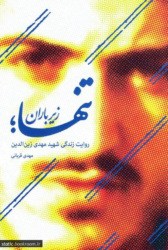 تنها زیر باران (روایت زندگی شهید مهدی زین الدین)