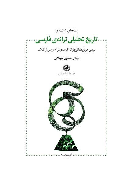پیلههای شیشهای: تاریخ تحلیلی ترانهی فارسی؛ بررسی جریانها، انواع ترانه، گزیدهی ترانهی پس از انقلاب