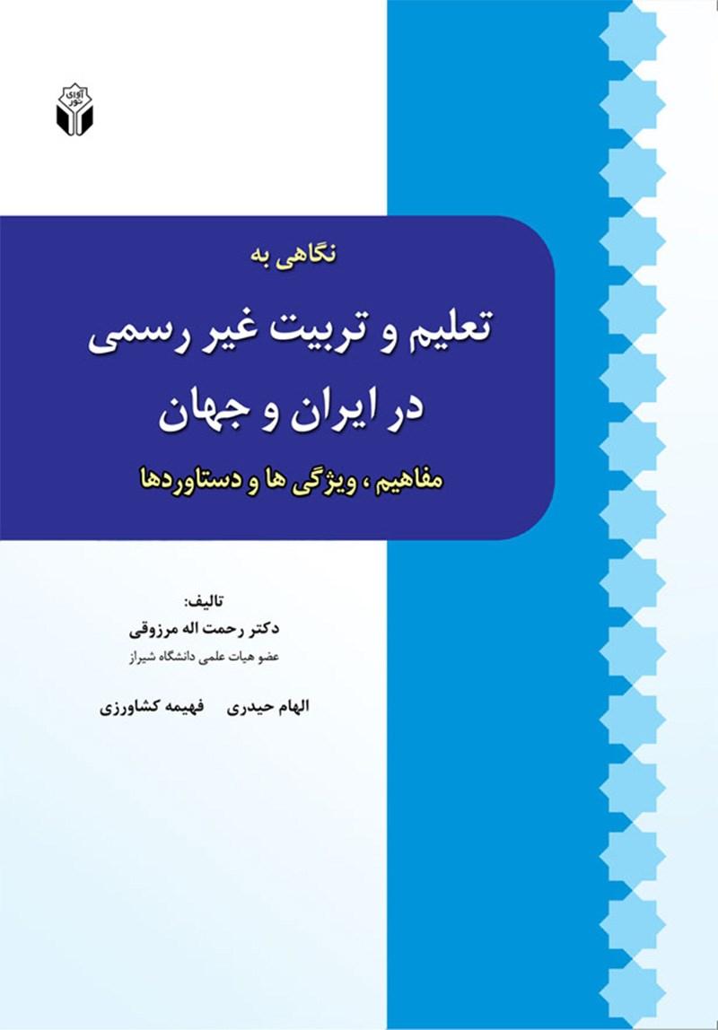 نگاهی به تعلیم و تربیت غیر رسمی در ایران و جهان: مفاهیم، ویژگی ها و دستاوردها