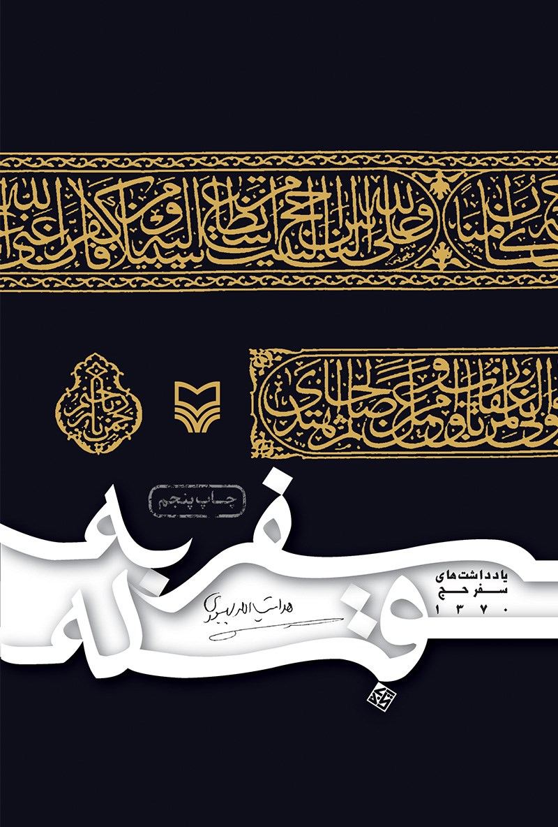 سفر به قبله؛ یادداشتهای سفر حج  ۱۳۷۰