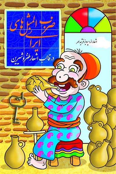 ضربالمثلهای ایرانی در قالب اشعار طنز و شیرین