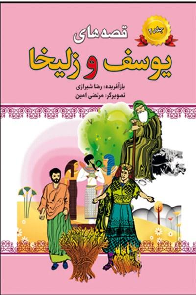 قصههای یوسف و زلیخا (جلد دوم)
