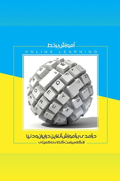 آموزش برخط، در آمدی بر آموزش آنلاین در ایران و دنیااز نگاه سیاستگذاری حاکمیتی