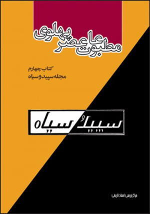 مطبوعات عصر پهلوی-کتاب چهارم-مجله سپید و سیاه
