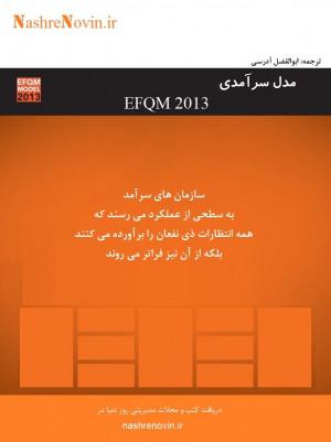 مدل سرآمدی EFQM2013