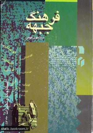 فرهنگ جبهه 1: اصطلاحات و تعبیرات - جلد اول