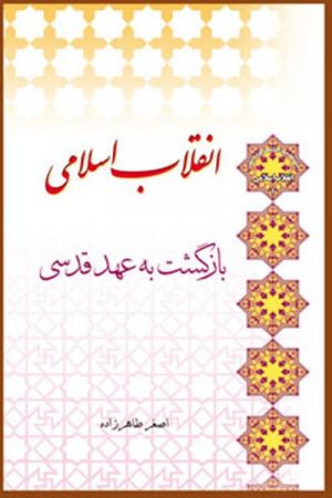 انقلاب اسلامی بازگشت به عهد قدسی