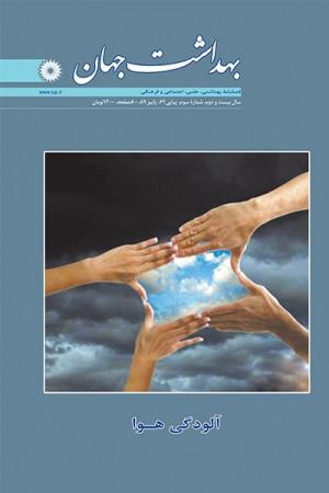 بهداشت جهان - شماره ۶۲- پاییز ۸۹