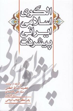 الگوی اسلامی - ایرانی پیشرفت از منظر رهبر معظم انقلاب اسلامی