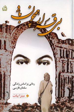 بی قرار، همچون باد: رمانی بر اساس زندگی سلمان فارسی