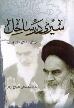 سیری در ساحل: بینش و منش حضرت امام خمینی (ره)