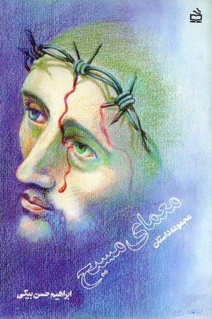 معمای مسیح
