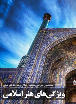 ویژگی های هنر اسلامی