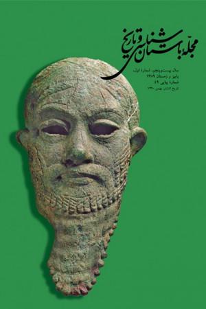 مجله باستانشناسی و تاریخ - شماره ۴۹