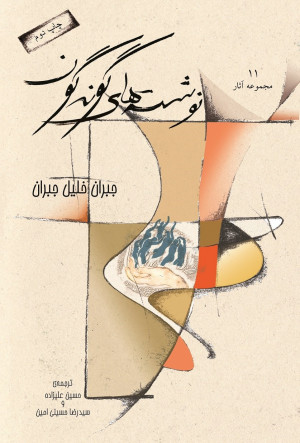 نوشتههای گونهگون: (جلد 11 از مجموعه آثار جبران خلیل جبران)