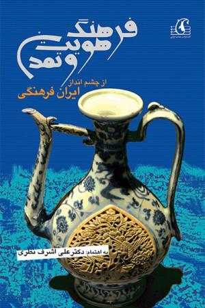 فرهنگ، هویت و تمدن از چشم انداز ایران فرهنگی