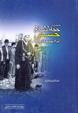 خاطرات حجه الاسلام حسنی امام جمعه ی ارومیه