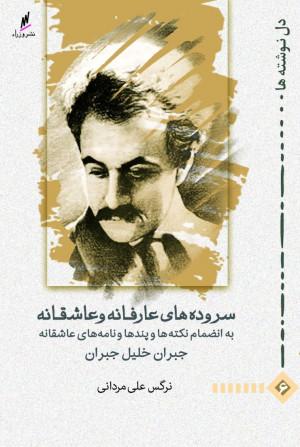 سرودههای عارفانه و عاشقانه جبران خلیل جبران