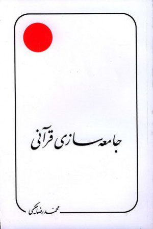 جامعه سازی قرآنی: مقالات