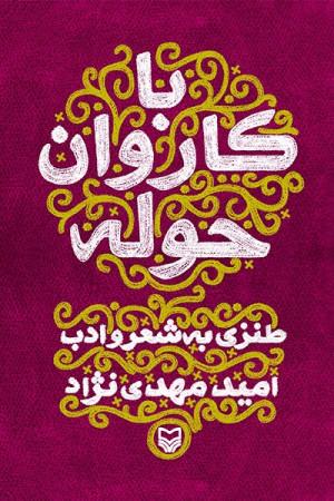 با کاروان حوله؛ طنز نوشتههایی در حاشیه شعر و ادبیات