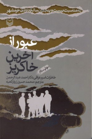 عبور از آخرین خاکریز: خاطرات اسیر عراقی دکتر احمد عبدالرحمن
