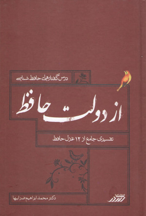 از دولت حافظ (تفسیر جامع دوازده غزل حافظ)