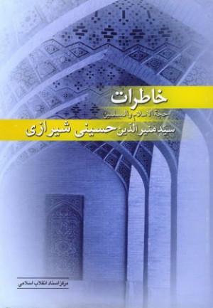 خاطرات حجه الاسلام و المسلمین مرحوم سید منیرالدین حسینی شیرازی
