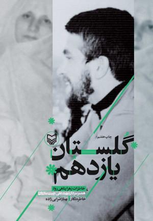 گلستان یازدهم : خاطرات زهرا پناهیروا ، همسر سردار شهید علی چیتسازان