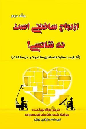 ازدواج ساختنی است نه شانسی (جلد دوم): : آشنایی با مهارتهای کنترل مشاجرات و حل مشکلات