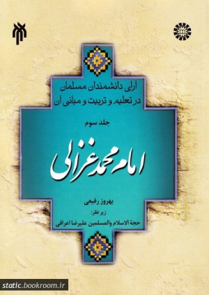 آرای دانشمندان مسلمان در تعلیم و تربیت و مبانی آن - جلد سوم: امام محمد غزالی