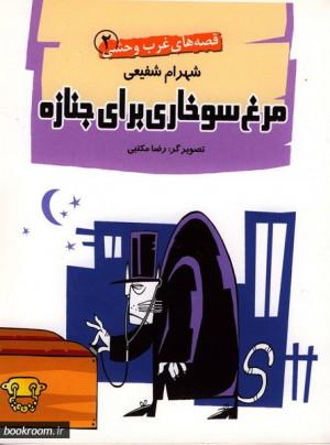 قصه های غرب وحشی - جلد دوم: مرغ سوخاری برای جنازه