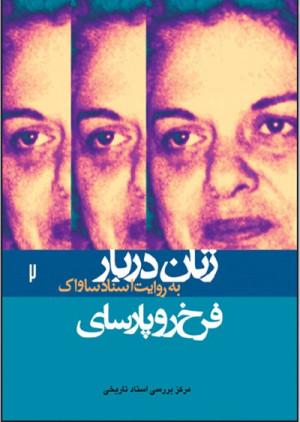 فرخرو پارسای-زنان دربار به روایت اسناد ساواک