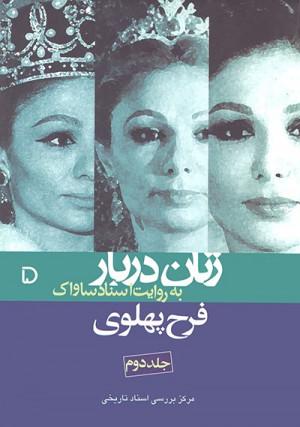 فرح پهلوی-زنان دربار به روایت اسناد ساواک-جلد دوم