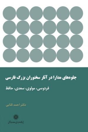جلوههای مدارا در آثار سخنوران بزرگ فارسی: فردوسی، مولوی، سعدی و حافظ