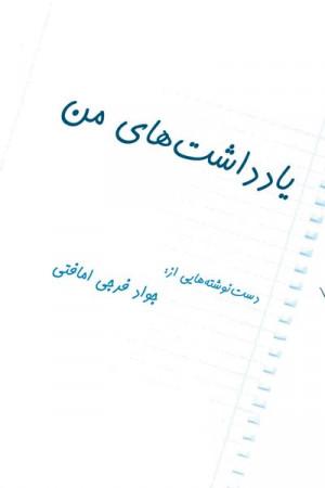 یادداشت های من