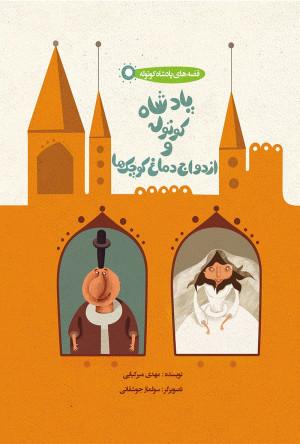 پادشاه کوتوله و ازدواج دماغ کوچکها (قصههای پادشاه کوتوله: جلد ۱)
