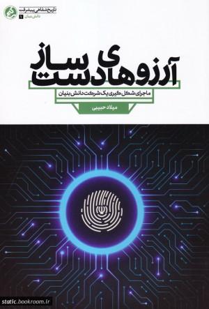 آرزوهای دست ساز: روایت داستانی از شکل گیری شرکتی دانش بنیان در حوزه فناوری های الکترونیکی و کامپیوتری
