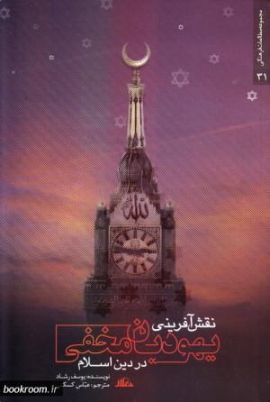 نقش آفرینی یهودیان مخفی در اسلام