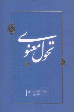 مکتب انقلاب اسلامی دفتر دوم : تحول معنوی