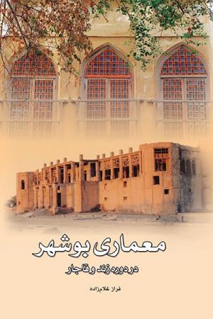 معماری بوشهر در دوره زند و قاجار