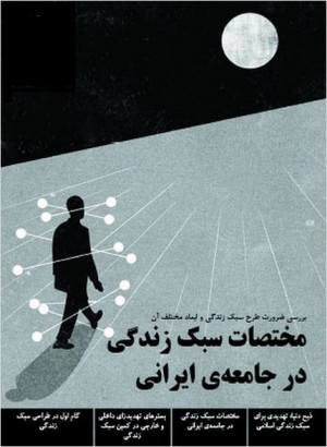 مختصات سبک زندگی در جامعه ی ایرانی