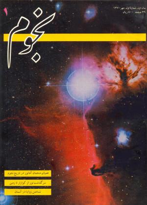 نجوم-شماره ۱-مهر ۱۳۷۰