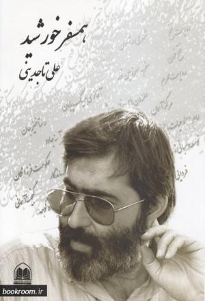 همسفر خورشید: یادنامه سالگرد شهادت شهید آوینی