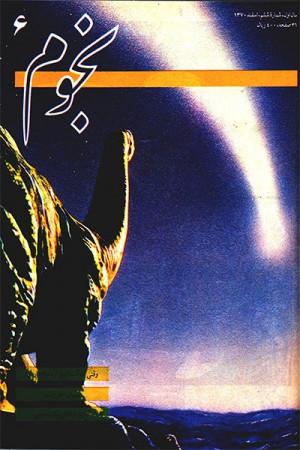 نجوم-شماره ۶- اسفند۱۳۷۰