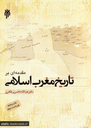 مقدمه ای بر تاریخ مغرب اسلامی