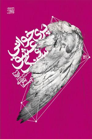 پریخوانی عشق و سنگ مجموعه ۳ نمایشنامه