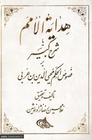 هدایه الامم یا شرح کبیر بر فصوص الحکم - جلد دوم