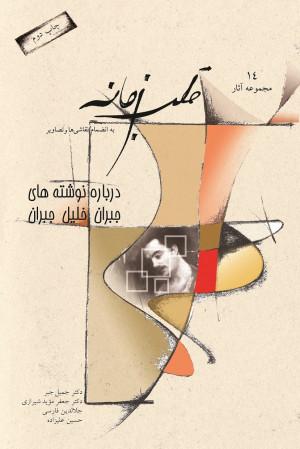 قلب زمانه: بررسی زندگی و آثار جبران خلیل جبران
